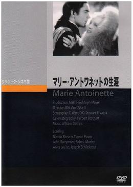 マリー・アントワネットの生涯
