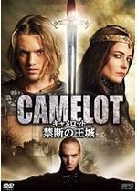 キャメロット〜禁断の王城〜