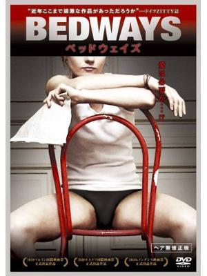 BEDWAYS -ベッドウェイズ-