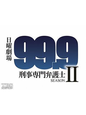 99.9-刑事専門弁護士-SEASONII