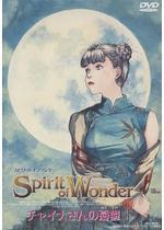 The Spirit of Wonder チャイナさんの憂鬱