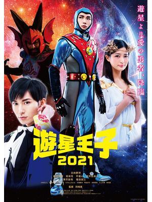 遊星王子2021