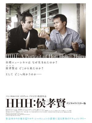 HHH:侯孝賢 デジタルリマスター版