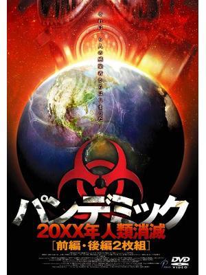 パンデミック 20××年人類消滅