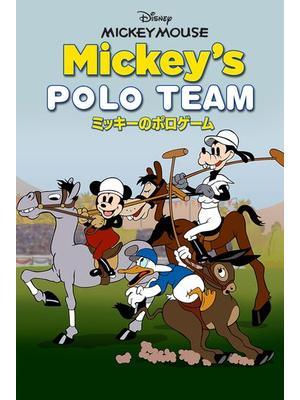 ミッキーのポロゲーム