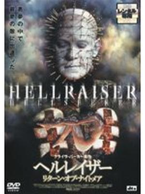 ヘルレイザー/リターン・オブ・ナイトメア