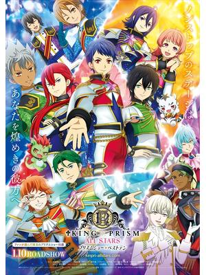 KING OF PRISM ALL STARS プリズムショー☆ベストテン
