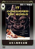 金星人地球を征服