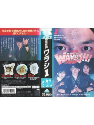 B級ホラー WARASHI!