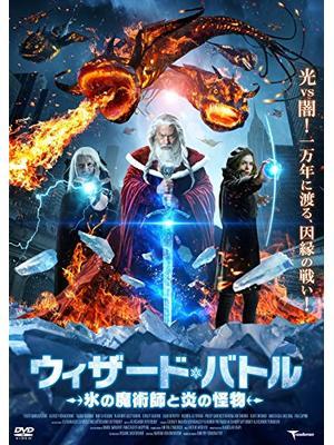 ウィザード・バトル 氷の魔術師と炎の怪物