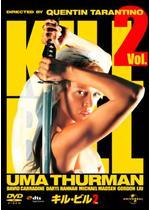 キル・ビル Vol.2