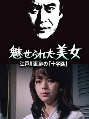 江戸川乱歩の美女シリーズ 魅せられた美女