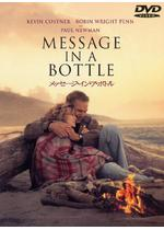 メッセージ・イン・ア・ボトル