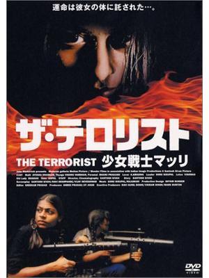 ザ・テロリスト 少女戦士マッリ