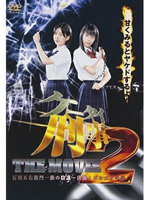ケータイ刑事(デカ) THE MOVIE 2 石川五右衛門一族の陰謀〜決闘!ゴルゴダの森