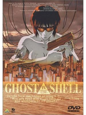 GHOST IN THE SHELL 攻殻機動隊