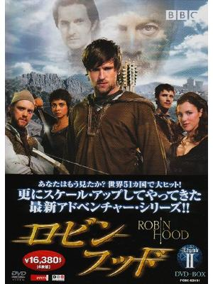 ロビン・フッド シーズン2