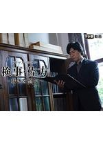 検事・佐方〜裁きを望む〜