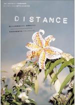 DISTANCE/ディスタンス