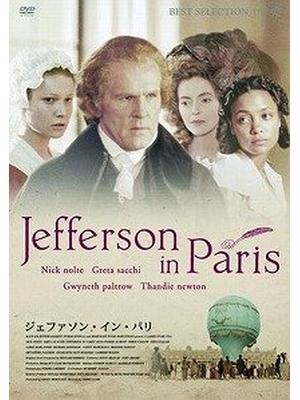 ジェファソン・イン・パリ/若き大統領の恋