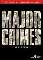 MAJOR CRIMES ~重大犯罪課 <フォース・シーズン>