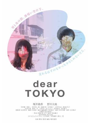 dear TOKYO