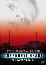 チェルノブイリハート