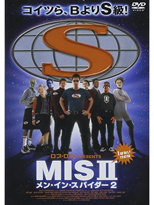 MIS II メン・イン・スパイダー2