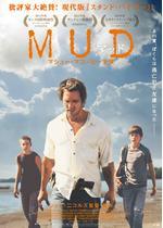 MUD -マッド-