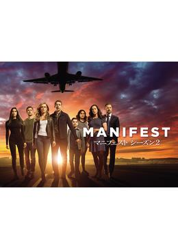 MANIFEST/マニフェスト シーズン2