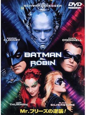 バットマン&ロビン/Mr.フリーズの逆襲