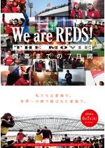 WE ARE REDS THE MOVIE 開幕までの7日間