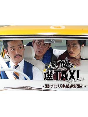 素敵な選TAXI 〜湯けむり連続選択肢〜