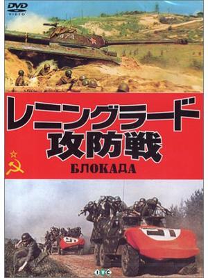 レニングラード攻防戦