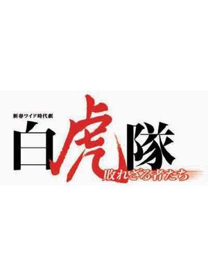 白虎隊〜敗れざる者たち