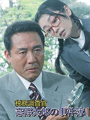 税務調査官・窓際太郎の事件簿