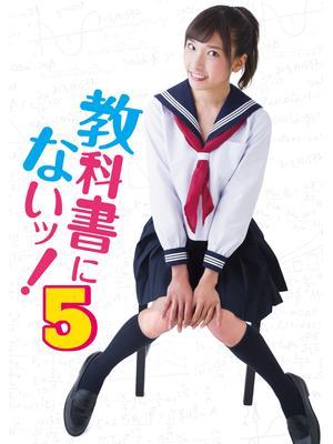 教科書にないッ!5
