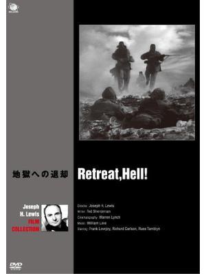 地獄への退却