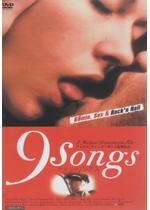9 Songs ナイン・ソングス
