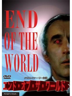 エンド・オブ・ザ・ワールド/死を呼ぶエイリアン脱出計画