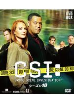 CSI:科学捜査班 シーズン10