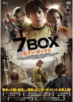 7BOX [セブンボックス]