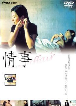 情事 an affair
