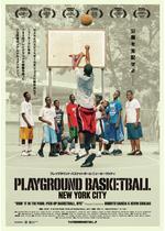 プレイグラウンド・バスケットボール/PLAYGROUND BASKETBALL, NEW YORK CITY