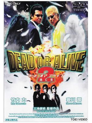 DEAD OR ALIVE 2 逃亡者