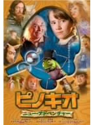ピノキオ ニュー・アドベンチャー