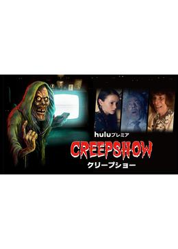 CREEPSHOW/クリープショー シーズン1