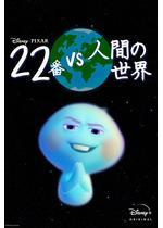 22番VS人間の世界