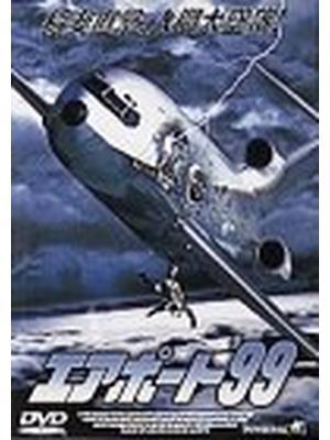 エアポート'99