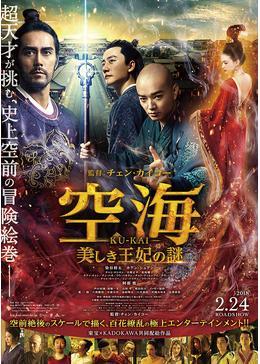 Kukai no3 poster